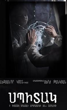 Спитак / Սպիտակ (2018)