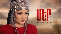 Nare Gevorgyan - Mer Ergire
