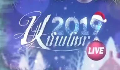 Amanore Armenia Tv um / Ամանորը Արմենիա ԹիՎի-ում (2019)