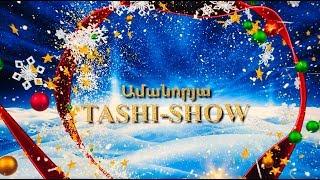 Amanorya Tashi Show 2019 / Новогоднее Таши Шоу (2019)