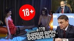 ArmComedy - Sevazgest Mardik - Gisherayin Xager