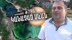 ArmComedy  - Kanach Sevan